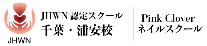 JHWN認定校|千葉・浦安校